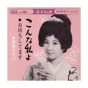 こんな私よ     (MEG-CD)|u-topia