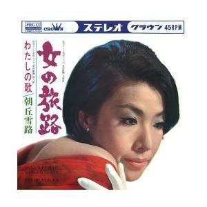 女の旅路     (MEG-CD)|u-topia