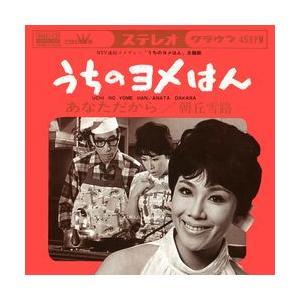 うちのヨメはん     (MEG-CD)|u-topia