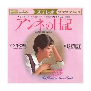 アンネの日記     (MEG-CD)|u-topia