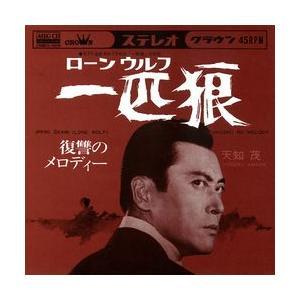 一匹狼(ローン・ウルフ)     (MEG-CD)|u-topia