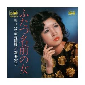 ふたつ名前の女     (MEG-CD)|u-topia