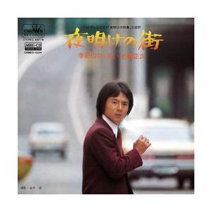 夜明けの街     (MEG-CD)|u-topia