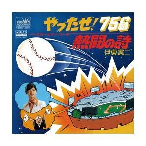 やったぜ! 756     (MEG-CD)|u-topia