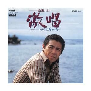 激唱  -青函トンネル-     (MEG-CD)|u-topia