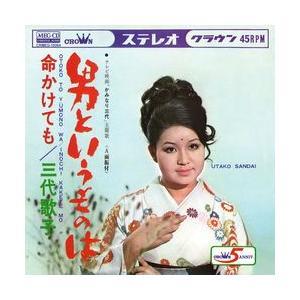 男というものは     (MEG-CD)|u-topia