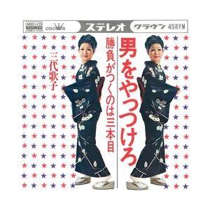男をやっつけろ     (MEG-CD)|u-topia