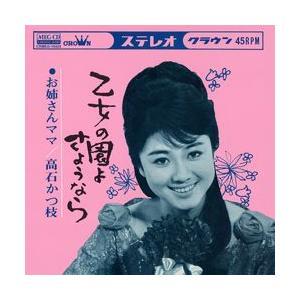 乙女の園よさようなら     (MEG-CD)|u-topia
