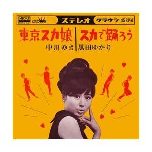 東京スカ娘     (MEG-CD) u-topia