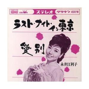 ラスト・ナイト・イン東京     (MEG-CD) u-topia