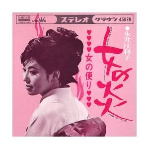 女の炎     (MEG-CD) u-topia