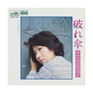 破れ傘     (MEG-CD) u-topia