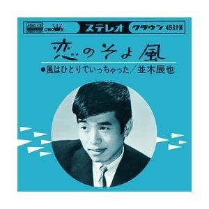 恋のそよ風     (MEG-CD) u-topia