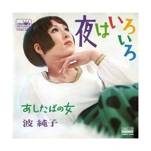 夜はいろいろ     (MEG-CD) u-topia