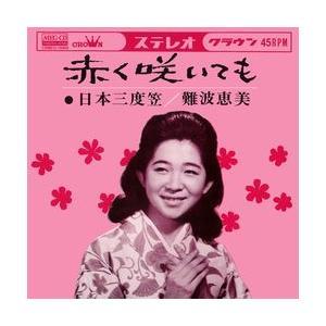 赤く咲いても     (MEG-CD) u-topia