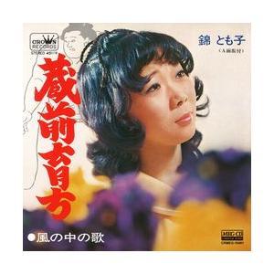蔵前育ち     (MEG-CD) u-topia