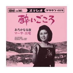 酔いごころ     (MEG-CD)|u-topia