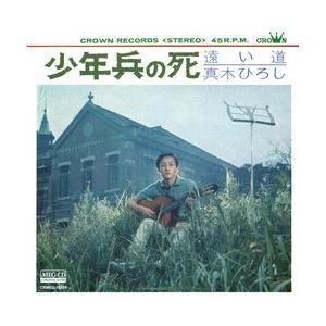 少年兵の死     (MEG-CD)|u-topia