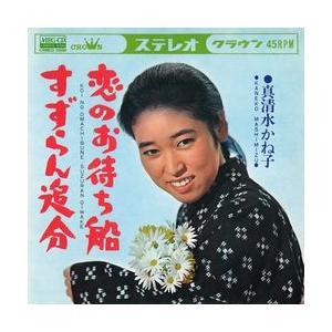 恋のお待ち船     (MEG-CD) u-topia