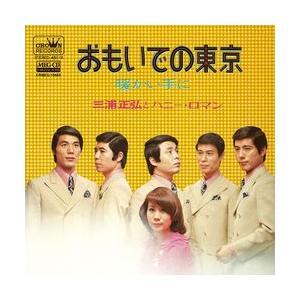 おもいでの東京     (MEG-CD) u-topia