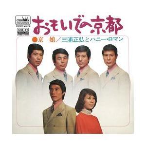 おもいでの京都     (MEG-CD) u-topia