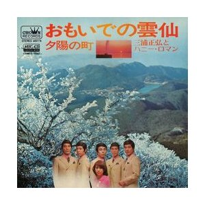 おもいでの雲仙     (MEG-CD) u-topia