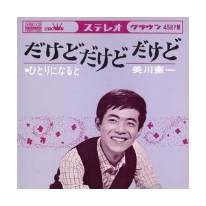 だけど だけど だけど     (MEG-CD)|u-topia