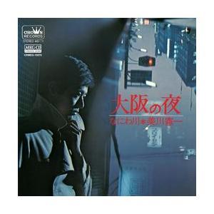 大阪の夜     (MEG-CD)|u-topia