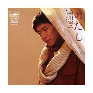 あたし     (MEG-CD)|u-topia