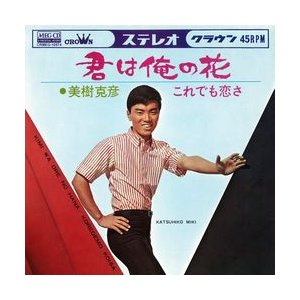 君は俺の花     (MEG-CD)|u-topia