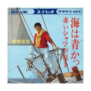 海は青かった     (MEG-CD)|u-topia