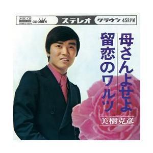 母さんよせよ     (MEG-CD)|u-topia