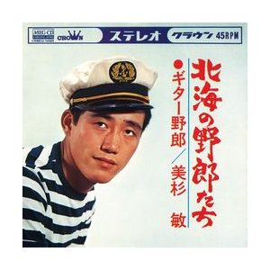 北海の野郎たち     (MEG-CD)|u-topia