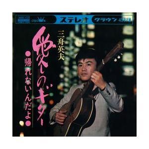 愛しのギター     (MEG-CD)|u-topia