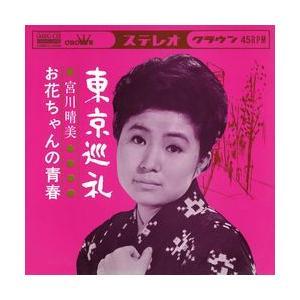 東京巡礼     (MEG-CD)|u-topia