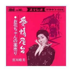 愛情屋台     (MEG-CD)|u-topia