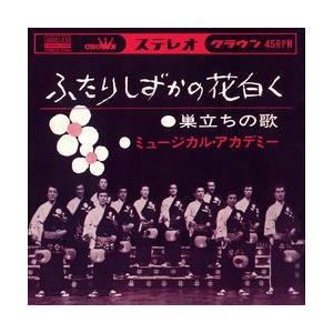 ふたりしずかの花白く     (MEG-CD)|u-topia