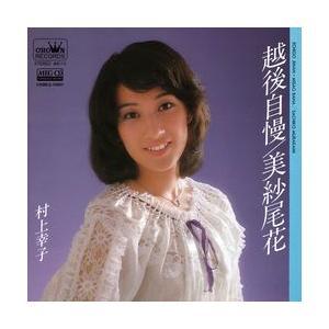 越後自慢     (MEG-CD)|u-topia