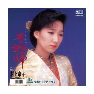 不如帰     (MEG-CD)|u-topia