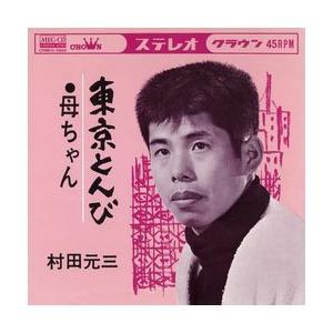 東京とんび     (MEG-CD)|u-topia