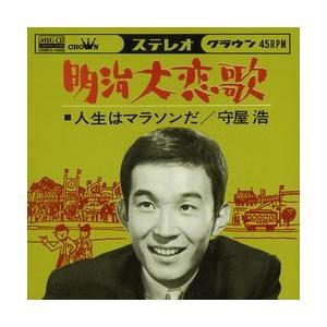 明治大恋歌     (MEG-CD) u-topia