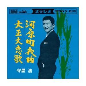河原町夜曲     (MEG-CD) u-topia