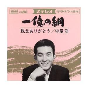 一億の綱     (MEG-CD) u-topia