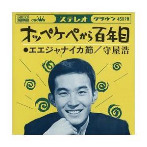 オッペケペから百年目     (MEG-CD) u-topia