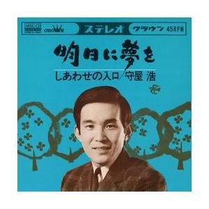 明日に夢を     (MEG-CD) u-topia