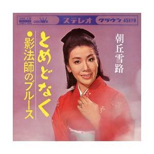 とめどなく     (MEG-CD) u-topia
