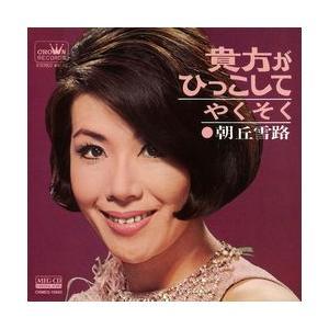 貴方がひっこして     (MEG-CD) u-topia