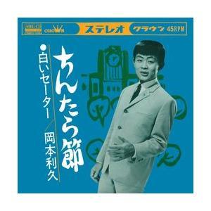 ちんたら節     (MEG-CD)|u-topia