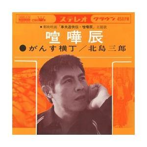 喧嘩辰      (MEG-CD)|u-topia
