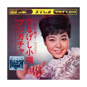ひなげし小唄     (MEG-CD) u-topia